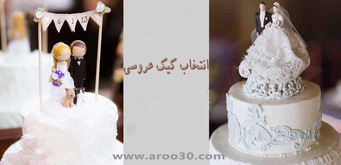 انتخاب کیک عروسی