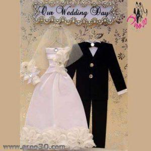 جشن عروسی