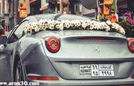 گران ترین ماشین عروس اهواز