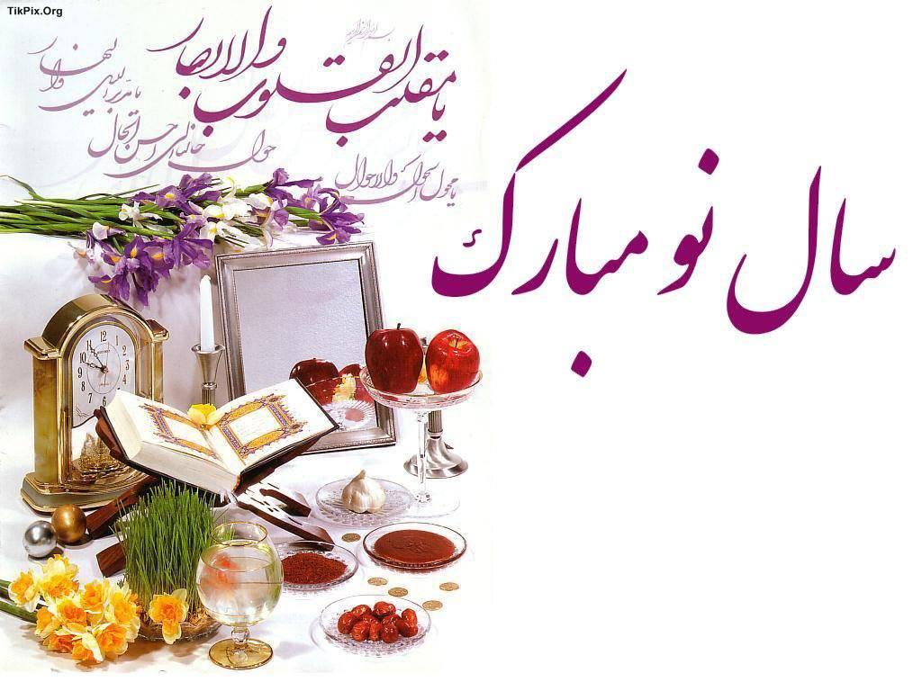 نتیجه تصویری برای عید نوروز مبارک