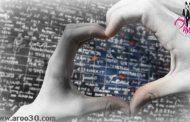 بر دیوار عشق یادگاری بنویسید
