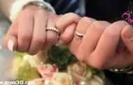 از خواستگاری تا ازدواج