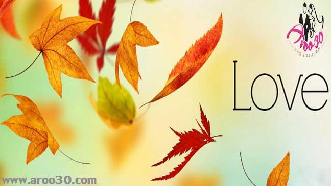 پاییز ؛ فصل عاشقانه ها