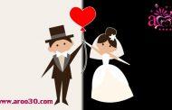 10 شرط که قبل از ازدواج حتما باید به آن توجه کنید چیست ؟