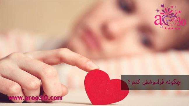 چند راهکار برای فراموش کردن عشق قبلی تان که خیلی دوستش داشتید.