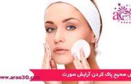 آرایش صورت و تمیز کردن آسان آن