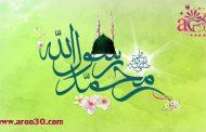 پیامکهای تبریک ولادت پیامبر اکرم(ص) و امام صادق(ع)