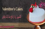 کلکسیونی زیبا از انواع مدل کیک ولنتاین